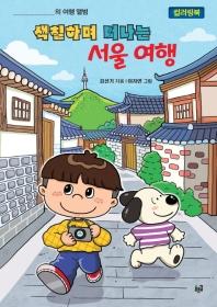 색칠하며 떠나는 서울 여행(컬러링북)