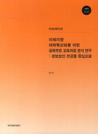 미래지향 대학특성화를 위한 공학부문 교육과정 분석연구: 정보보안 전공을 중심으로