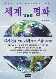 세계 영원한 평화