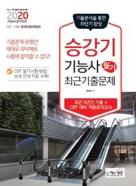 승강기기능사 필기 최근기출문제(2020)