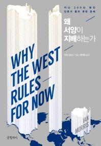 왜 서양이 지배하는가