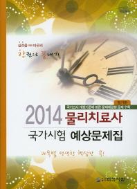 물리치료사 국가시험 예상문제집(필기편)(2014)