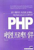 PHP파일럿 프로젝트 실무