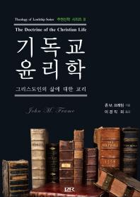 기독교 윤리학
