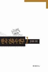 한국 건축사 연구 1(분야와 시대)