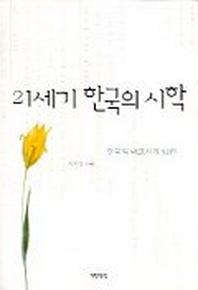 21세기 한국의 시학:한국의 대표시집 31권
