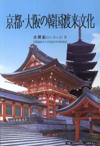 교토 오사카의 한국도래문화