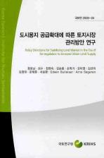도시용지 공급확대에 따른 토지시장 관리방안 연구