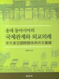 송대 동아시아의 국제관계와 외교의례