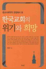 종교사회학적 관점에서 본 한국교회의 위기와 희망