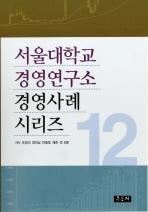 서울대학교 경영연구소 경영사례 시리즈. 12