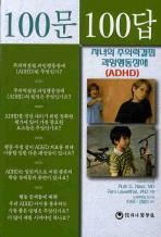 100문100답: 자녀의 주의력결핍 과잉행동장애 ADHD