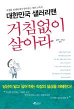 대한민국 샐러리맨 거침없이 살아라