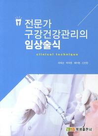 전문가 구강건강관리의 임상술식