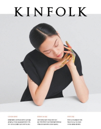 킨포크(Kinfolk) Vol. 18