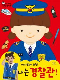 나는 경찰관
