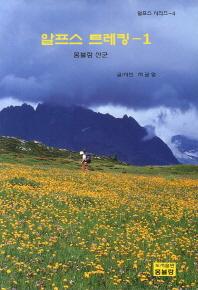 알프스 트레킹. 1: 몽블랑 산군