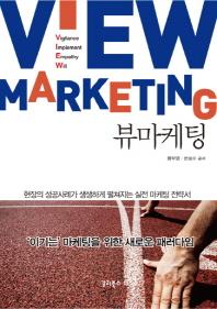 뷰 마케팅(View Marketing)