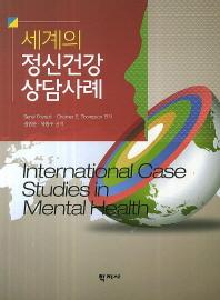 세계의 정신건강 상담사례