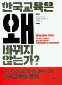 한국교육은 왜 바뀌지 않는가?