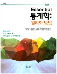 Essential 통계학: 원리와 방법