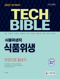 Tech Bible 식품위생직 식품위생 한권으로 끝내기(2021)