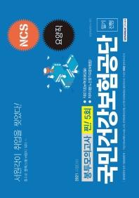 NCS 국민건강보험공단 요양직 필기전형 5회분 봉투모의고사 찐! 5회(2021)