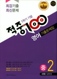 적중 100 중학 영어 중2-1 기말고사 기출문제집(지학 양현권)(2018)