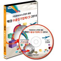 매경 수출입기업체CD(2014)