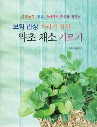 보약 밥상 차리기 위한 약초 채소 기르기