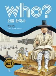 Who? 인물 한국사: 박지원