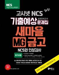 고시넷 NCS MG 새마을금고 실전모의고사 기출예상문제집(2021)