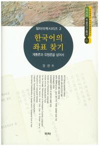 한국어의 좌표 찾기