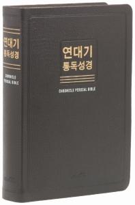 연대기 통독성경(초코/대/단본/무색인/무지퍼/새한글번역/천연우피)