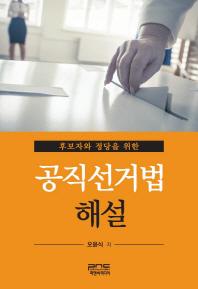 후보자와 정당을 위한 공직선거법 해설