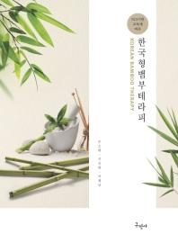 NCS기반 교육에 따른 한국 형 뱀부 테라피