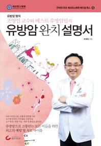 유방암 완치 설명서