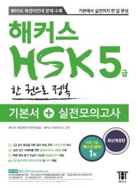 해커스 중국어 HSK 5급 한 권으로 정복: 기본서+실전모의고사