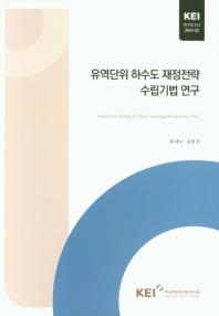 유역단위 하수도 재정전략 수립기법 연구