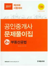 부동산공법 문제풀이집(공인중개사 2차)(2017)