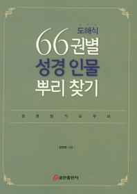 도해식 66권별 성경 인물 뿌리 찾기