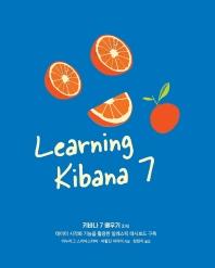 키바나 7 배우기