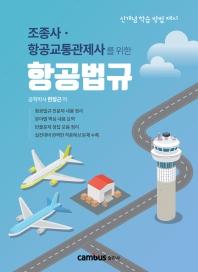 조종사·항공교통관제사를 위한 항공법규