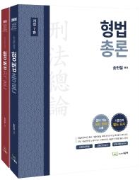송헌철 형법 각론+총론 세트