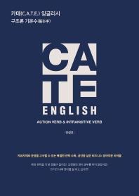 카테 잉글리시(C.A.T.E. English) 구조론 기본수