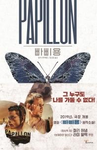 빠삐용(Papillon)