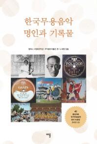한국무용음악 명인과 기록물