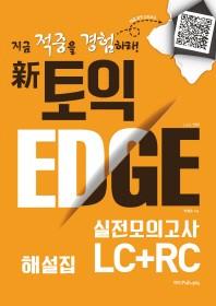 신토익 Edge(엣지) 실전모의고사 LC+RC 해설집