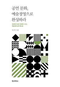 공연 문화, 예술경영으로 완성하라
