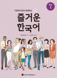 다문화가정과 함께하는 즐거운 한국어 중급. 1